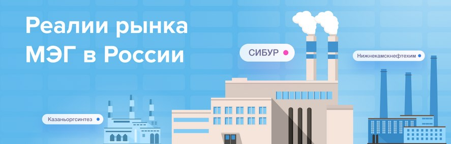 Рынок моноэтиленгликоля в России